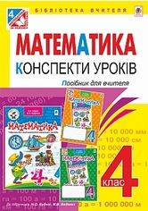 Акция на Математика. Конспекти уроків : 4 кл.(до підруч. Будна Н.О., Беденко М.В.) (за програмою 2012 р.) от Book24
