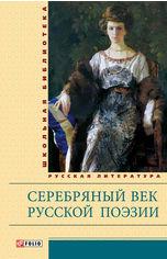 Акция на Серебряный век русской поэзии(ШБ) от Book24