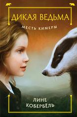 Акция на Месть Кимеры от Book24
