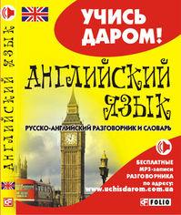 Акция на Русско-английский разговорник от Book24