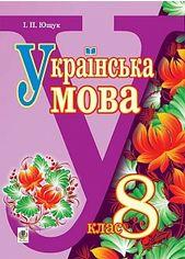 """Акция на """"Українська мова"""" підручник для 8 класу загальноосвітніх навчальних закладів от Book24"""