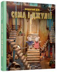 Мишачий дім Сема і Джулії - Схапман К. (9786176791249) от Rozetka