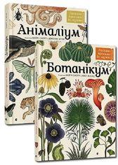 Комплект книг Ласкаво просимо до музею: Ботанікум + Анімаліум от Y.UA