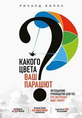 Акция на Какого цвета Ваш парашют? Легендарное руководство для тех, кто экстренно ищет работу от Book24