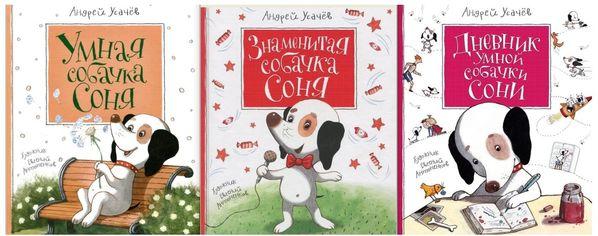 Андрей Усачев: Умная собачка Соня + Знаменитая собачка Соня + Дневник умной собачки Сони (супер-комплект из 3-х книг) от Stylus