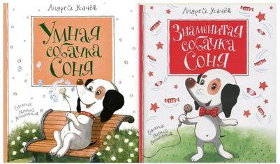 Комплект книг Андрей Усачев: Умная собачка Соня + Знаменитая собачка Соня от Stylus
