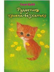 Руданчик — кошеня-безхатько от Book24
