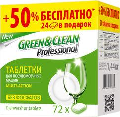 Таблетки для мытья посуды в посудомоечных машинах Green&Clean Professional Multi-Action 72 шт (4823069703349) от Rozetka