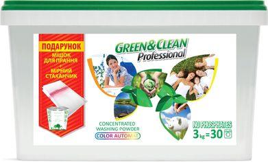 Стиральный порошок Green&Clean Professional для цветной одежды 3 кг (4823069700492) от Rozetka