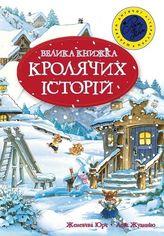 Велика книга кролячих історій (зимова) от Stylus