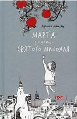Марта з вулиці Святого Миколая от Stylus
