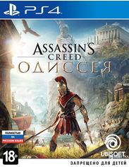 Акция на Игра Assassin's Creed: Одиссея для PS4 (Blu-ray диск, Russian version) от Rozetka