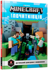 Minecraft для початківців - Стефані Мілтон (9786177688463) от Rozetka