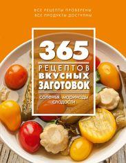 365 вкусных рецептов (новое оригинальное оформление) (9785699806867) от Rozetka