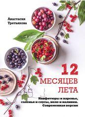 12 месяцев лета. Конфитюры и варенье, соленья и соусы, желе и наливки. Современная версия - Третьякова А. (9785699922000) от Rozetka