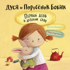 Акция на Дуся и Поросёнок Бобик. Первый день в детском саду от Book24