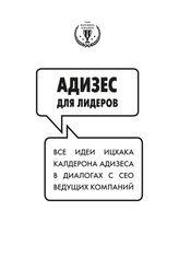 Адизес для лидеров - Адизес И.К. (9785699931811) от Rozetka