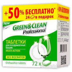 Таблетки для посудомоечной машины Green&Clean Professional Multi-Action 72 таблетки 4823069703349 от Podushka