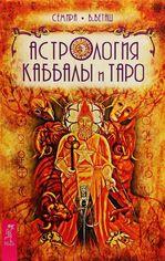 Виталий Веташ, Семира Веташ: Астрология Каббалы и Таро от Stylus