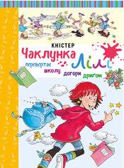 Чаклунка Лілі перевертає школу догори дриґом от Book24