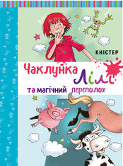 Чаклунка Лілі та магічний переполох от Book24