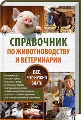 Справочник по животноводству и ветеринарии. Все, что нужно знать от Book24