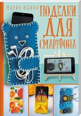 Поделки для смартфона от Book24