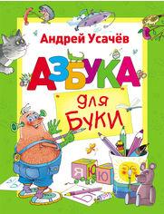 Азбука для Буки Усачев А. (рус) (9789669850089) от Rozetka