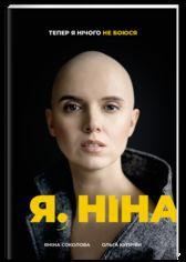 Я, Ніна - Ольга Купріян, Яніна Соколова (9786177820221) от Rozetka
