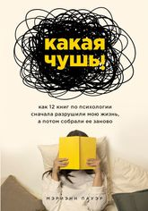 Акция на Какая чушь. Как 12 книг по психологии сначала разрушили мою жизнь, а потом собрали ее заново от Book24