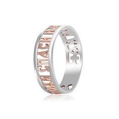 Акция на Кольцо из серебра, размер 20.5 (856099) от Allo UA