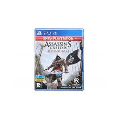 Акция на Игра PS4 Assassin's Creed IV. Черный флаг (Хиты PlayStation) [Blu-Ray диск] (8112653) от Allo UA