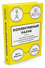 Коллективный разум. Как извлечь максимум из интеллектуального разнообразия, которое вас окружает от Book24