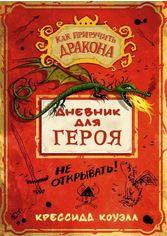 Как приручить дракона. Дневник для героя от Book24