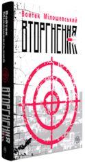 Вторгнення от Book24