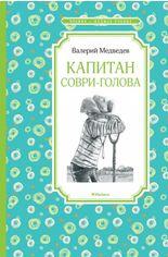 Капитан Соври-голова от Book24
