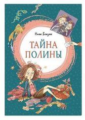 Тайна Полины от Book24