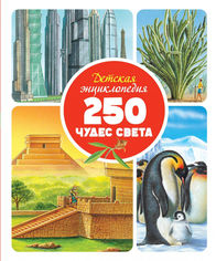 Детская энциклопедия. 250 чудес света от Book24