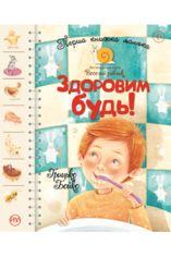 Перша книжка малюка. Здоровим будь! от Book24