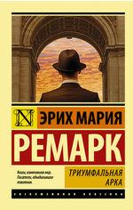 Акция на Триумфальная арка от Book24