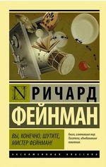 Акция на Вы, конечно, шутите, мистер Фейнман! от Book24
