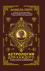 Акция на Астрология для каждого от Book24