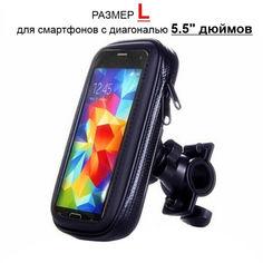"""Акция на Универсальный держатель для телефона на велосипед или мотоцикл Leory в виде чехла, размер L, для диагонали 5.5"""" от Allo UA"""