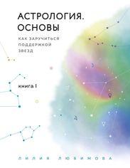 Астрология. Основы. Как заручиться поддержкой звезд. Книга 1 от Book24