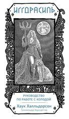 Иггдрасиль. Скандинавский оракул (81 карта и руководство для гадания в подарочном футляре) от Book24