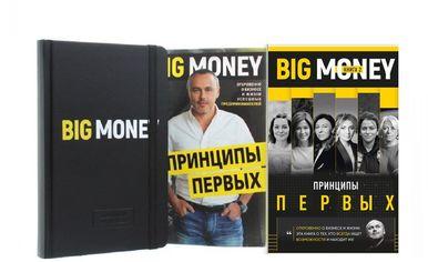 Акция на Евгений Черняк: Принципы первых. Big money+ Бизнес-блокнот Big Money (супер-комплект из 3-х книг) от Stylus