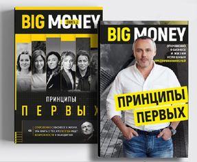 Акция на Комплект книг Евгений Черняк: Принципы первых. Big money (1 ч. + 2 ч.) от Stylus
