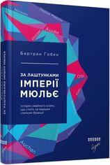 Акция на За лаштунками імперії Мюльє от Book24