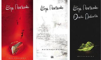Акция на Комплект книг Вера Полозкова: Непоэмание + Осточерчение + Фотосинтез от Y.UA