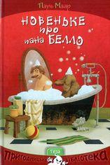 Новеньке про пана Белло от Book24